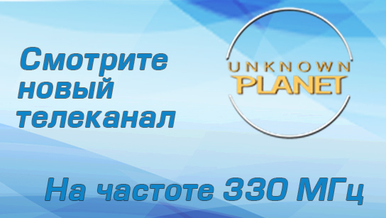 Телеканал Unknown Planet